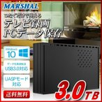 │░╔╒д▒HDD │░╔╒д▒е╧б╝е╔е╟еге╣еп 3TB MAL33000EX3-BK Windows10┬╨▒■ TV╧┐▓ш REGZA USB3.0 MARSHAL