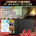 外付けHDD 外付けハードディスク 3TB