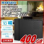 外付けHDD 400GB MAL3400EX3-BK Windows10対応