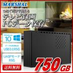 外付けHDD 750GB MAL3750EX3-BK Windows10対応 TV録画 REGZA 外付けハードディスク USB3.0 MARSHAL