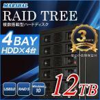 12/20迄プレミアム会員P10倍 長期3年保証 RAID TREE MAL5R5S-12 12TBモデル USB3.0 4BAY外付けRAID規格対応 3.5インチHDD搭載 HDDケース ハードディスクケース