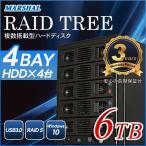 長期3年保証 RAID TREE MAL5R5S-6 6TBモデル USB3.0 4BAY外付けRAID規格対応 3.5インチHDD搭載 HDDケース ハードディスクケース