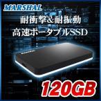 ポータブルSSD 120GB USB3.0/USB2.0両対応 外付けポータブルSSD 120GB MARSHAL MALS120EX3-BK