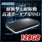 ポータブルSSD 128GB USB3.0/USB2.0両対応 外付けポータブルSSD MARSHAL MALS120EX3-BK