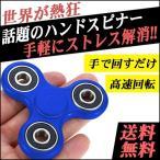 ショッピングSelection ハンドスピナー スピナー 独楽回し 指スピナー Hand Spinner ストレス解消 グッズ ペン回し おもちゃ 高速回転 スピン ブルー×ブラック PREMIUM SELECTION