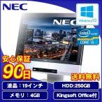 PC パソコン 中古パソコン 中古PC NEC Mate タイプMG MK25M/GF-C PC-MK25MGFC 一体型デスクトップ Office付き Core i5 Windows10 250GB HDD 19型 90日保証