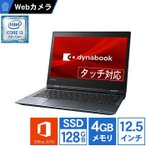 東芝 dynabook V6/J P1V6JPBL ノートパソコン