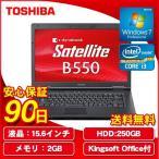 ノートパソコン ノートPC 中古パソコン 中古PC 東芝 dynabook Satellite B550/B PB550BGBN71 Kingsoft Office TOSHIBA Windows7 Core i3 250GB HDD 15.6型