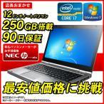 ノートパソコン 中古 ノートパソコン 安い  ノートパソコン Corei7 ノートパソコン Windows7 ノートパソコン90日保証付き ノートパソコン