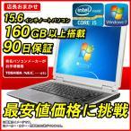 中古PC ノートパソコン ノートPC 160GB以上 CPU Core i5 90日保証付 Windows7 NEC HP 15.6型 15.6インチ メモリ2GB以上 店長おまかせ メーカーおまかせ 送料無料