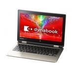 箱潰れ アウトレット  MS Office 東芝 dynabook N61/TG PN61TGP-NWA Celeron N3050 Win10 Office H&B タッチパネル11.6