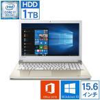 ノートパソコン Office付き 新品 同様 東芝 ダイナブック dynabook T65/GG PT65GGP-REA Microsoft Office 15.6型 1TB Windows10 Core i7 PC 安い わけあり