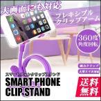 送料無料 あすつく 強力クリップ式 スマホクリップワイヤーホルダー フレキシブルアーム スマホクリップホルダー 大画面対応 iphone6 plus 対応 スタンド