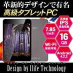 タブレットPC 本体 TM-7867 高級志向 FOXCORNN社 当店限定 高級 IPSディスプレイ採用 7.85インチ