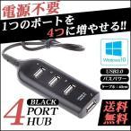 送料無料 あすつく 4ポート USBハブ USB2.0 Black ブラック バスパワー 電源不要 小型 軽量