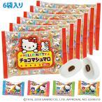 【送料無料】80粒入チョコマシュマロ ハローキティ(個包装)1ケース(6袋)