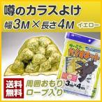 カラス対策・カラスネット 噂の黄色いカラスよけ3m×4m(黄) ゴミネット