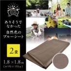 [日本製] ニュアンスカラー ブルーシート 1.8m×1.8m 3000番 ダークブラウン OR ライトベージュ ハトメ付(90cmピッチ)
