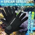 SPEAR SEALS スピアシールズ 魚突き スピアフィッシング 魚突き専用グローブ 1.5mm ダイビング 手袋