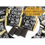 ピュアレガーナのチョコカカオ80%(大袋)500g