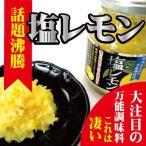 Yahoo! Yahoo!ショッピング(ヤフー ショッピング)話題沸騰!万能調味料 塩レモン