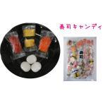 寿司キャンディー 大袋(500g)
