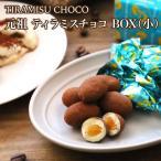 ピュアレティラミスチョコレートBOX(小)