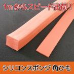 シリコンスポンジ 角紐  5mm x 25mm価格は1m分です。(50M巻)(5x25・5×25・シリコーンスポンジ)角ヒモ