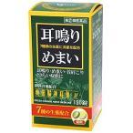 奥田脳神経薬M150錠【指定第2類医薬品】