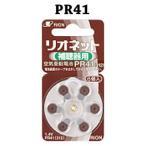 リオネット補聴器用空気電池 PR41