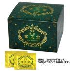 星火霊芝宝30包(せいかれいしほう)2g×30包【...
