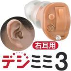 デジタル補聴器 デジミミ3(右耳用)