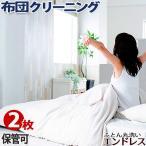 【ご注文前にご確認くださいませ!】  ※毛布に関しまして   ・クリーニングする際の毛布の分類は、一...