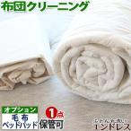 小物丸洗い オプション特価 送料無料