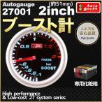 オートゲージ ブースト計 2インチ(約51mm) 27001SWL 自動車用メーター