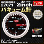 オートゲージ バキューム計 2インチ(約51mm) 27071SWL 自動車用メーター