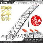 アルミブリッジ アルミラダーレール 折りたたみ式(8.0kg) 2本セット_SN