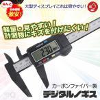 ノギス デジタルノギス 150mm カーボンファイバー製 mm inch 表示切替 ミリ インチ 外径 内径 深さ 計測