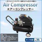 コンプレッサー 3馬力 50Hz/60Hz エアーコンプレッサー