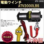 車載用ウインチ 電動ウインチ リモコン付き DC12V ATV 最大牽引 2000LBS(907kg)