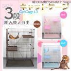 キャットケージ 3段 ペットケージ 大型 室内ハウス プラケージ 猫ケージ 室内用 猫用 3色 幅1000x奥行640x高1315(mm)