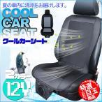 クールカーシート シートエアー 夏場のドライブの必需品 シガーソケット 12V
