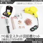 板金用 スタッド溶接機 スライディングハンマー 自動車板金工具
