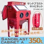 サンドブラスト キャビネット型 容量350L