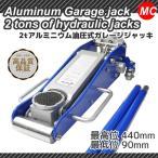 アルミジャッキ 油圧式 デュアルポンプ ガレージジャッキ 2t 青