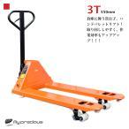 ハンドリフト 3000kg/3トン/3T/ハンドパレットトラックリフト幅550mm