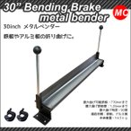 メタルベンダー 鉄板(アルミ板)折り曲げ加工 ハンドメタルブレーキ