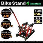 バイクリフト・油圧式バイクジャッキ/バイクスタンド(4)