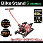 バイクリフト・油圧式バイクジャッキ/バイクスタンド(5)