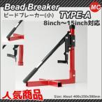 ビードブレーカー 8-15inch タイヤ交換 工具 スタビライザー付 小